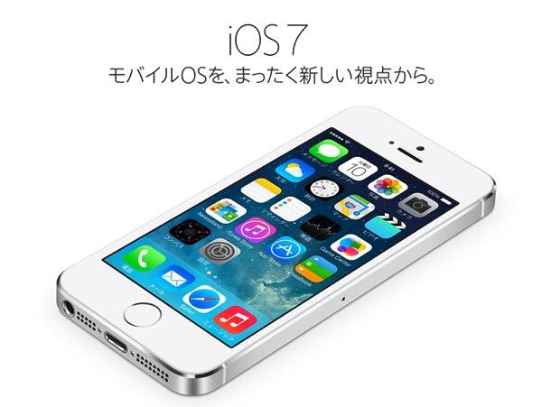Ios7 20130918