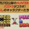 劇場版HUNTERxHUNTER とパズドラがコラボ!